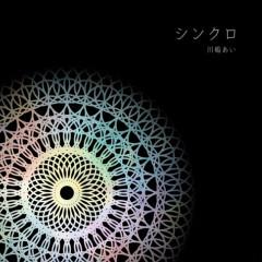 シンクロ - Ai Kawashima