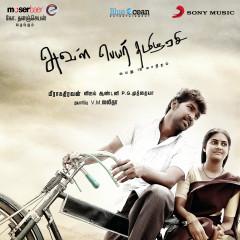 Aval Peyar Tamilarasi (Original Motion Picture Soundtrack) - Vijay Antony