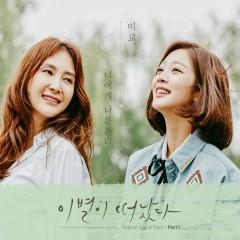 Goodbye to Goodbye OST Part.1