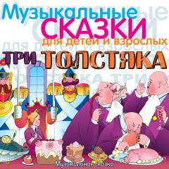 Tri tolstjaka. Muzykal'naja skazka - Various Artists