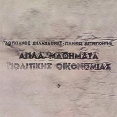Apla Mathimata Politikis Ikonomias - Loukianos Kilaidonis