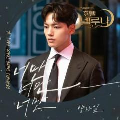 Hotel Del Luna OST Part.4 (Single) - Yang Da Il
