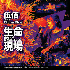 Life Live - Wu Bai & China Blue