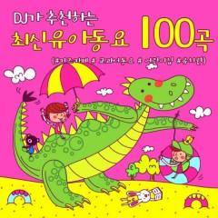DJ가 추천하는 최신유아동요 100곡 - Various Artists