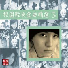 校園輕快金曲精選03 - Various Artists