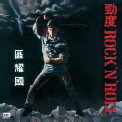 Jing Du Rock N' Roll - Yao Guo Qu