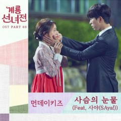Mama Fairy and the Woodcutter OST Part.3 - Monday Kiz