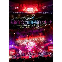 Wagakki Band Dai Shinnen Kai 2018 Yokohama Arena -Asu He No Koukai- CD1