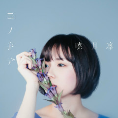 Konotede Special Edition - Akatsuki Rin
