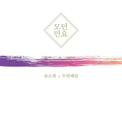 Modern Korean Folk Songs - So Hee Song, 2nd Moon