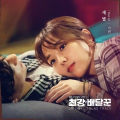 Strongest Deliveryman, Pt. 12 (Music from the Original TV Series) - Giryeon