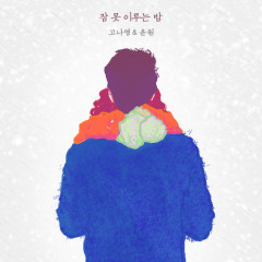 Sleepless Night (Single) - Koh Na Young, YoonWon