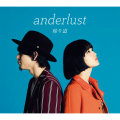 The Way Home - anderlust