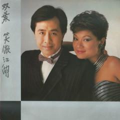 Xiao Ao Jiang Hu - Frances Yip, Johnny Ip