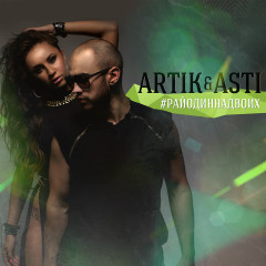#RajOdinNaDvoih - Artik & Asti