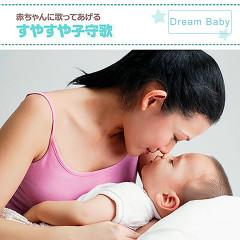 赤ちゃんに歌ってあげるすやすや子守歌 - Dream Baby