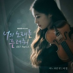 I Wanna Hear Your Song OST Part.3 (Single)