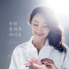 We Are Not Alone - Se Yeon