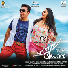 Uttama Villain (Telugu) [Original Motion Picture Soundtrack] - Ghibran