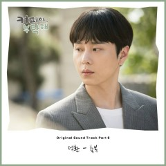 Coffee, Please OST Part.6