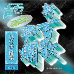 Shin Hyakka Seiran - Dansei Seiyu hen - Various Artists