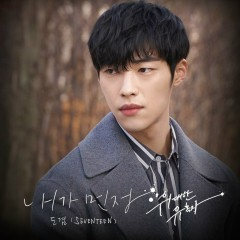 The Great Seducer OST Part. 3 - DK