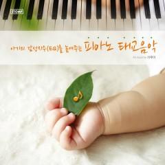 Yiruma Official Album 'Pregnancy Music: Piano Music for Babies Brain Development' (The Original Compilation) - Yiruma