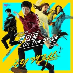 On The Campus OST Part.5 - Kim Kyu Tae