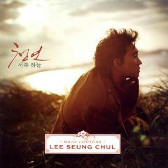 청연 (Original Soundtrack) - Lee Seung Chul