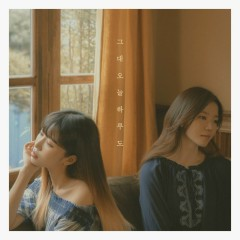 Ending Song (Single) - Wable