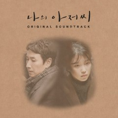 My Mister OST (CD2)