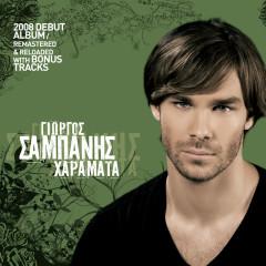 Haramata (2015 Remaster) - Giorgos Sabanis