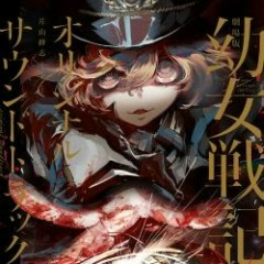 Gekijouban 'Youjo Senki' Original Soundtrack - Shuji Katayama