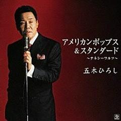 American Pops & Standard -Tennessee Waltz- - Hiroshi Itsuki