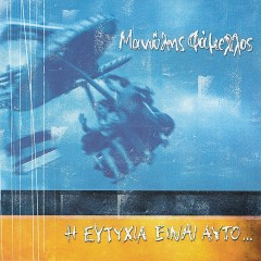 I Eftyhia Einai Afto...(bonus tracks) - Manolis Famellos