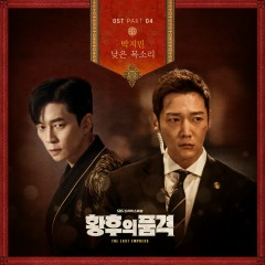 The Last Empress OST Part.4 - Park Ji Min