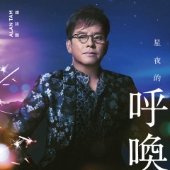 Xing Ye De Hu Huan (EP) - Alan Tam