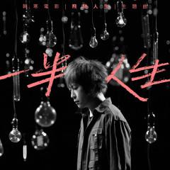 Half a Life (Theme Song of (Pegasus) a Han Han Film)