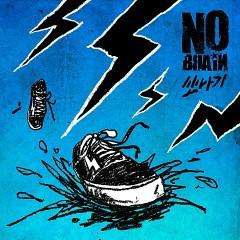 Ssonagi (Single) - No Brain