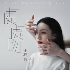 Hôn Khắp Nơi / 处处吻 (Cover) (Single) - Vu Tử Bối