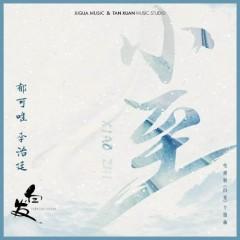 Tiểu Chí / 小至 (Single) - Úc Khả Duy