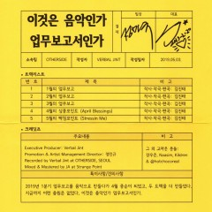 Is It Music Or Is It A Report (EP) - Verbal Jint