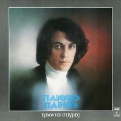 Erhode Stigmes - Giannis Parios