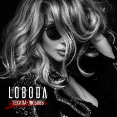 Tekila-lyubov - Loboda