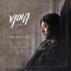 Big Issue OST Part.3 - Lee Bada
