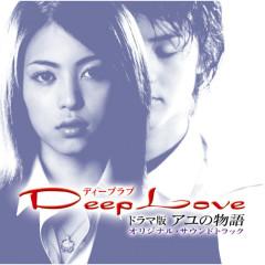 Deep Love Dramaban Ayu No Monogatari (Original Soundtrack) - Various Artists