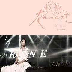 ReNext (Live) - Rene Liu