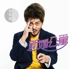 Mad About You Original Soundtrack - Kim Húc Tiều