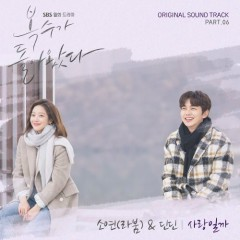 My Strange Hero OST Part.6 - Soyeon ((LABOUM)), DinDin