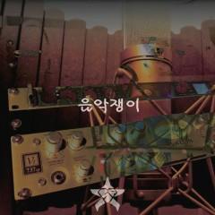 음악쟁이 - Kambo, Luv J